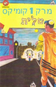 The-Legend-of-Shaloman-8-Hebrew Israeli-Defense-Comics