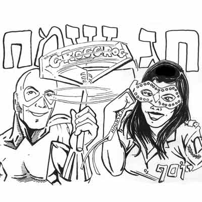 Happy Purim 5778 From Israeli Defense Comics!