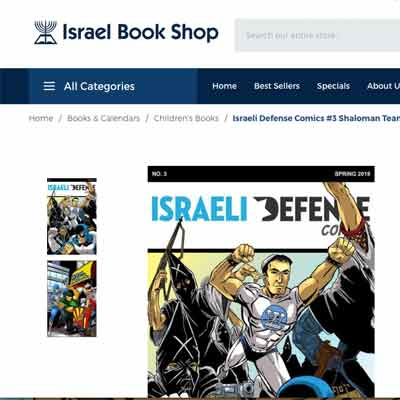 IDC # 3 Now At Israel Book Shop!