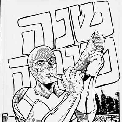 Shanah Tovah 5779 from Israeli Defense Comics
